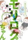 モリロクちゃん-森さんちの六つ子ちゃん- 1 モーニングkc / 朝倉世界一 アサクラセカイイチ 【コミック】