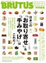 楽天HMV&BOOKS online 1号店BRUTUS特別編集 日本一の「手みやげ」、「お取り寄せ」はこれだ! / マガジンハウス 【ムック】