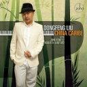 Artist Name: D - 【送料無料】 Dongfeng Liu / China Caribe 輸入盤 【CD】