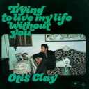 艺人名: O - Otis Clay オーティスクレイ / Trying To Live My Life Without You 【CD】