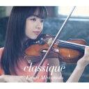 作曲家名: Ma行 - 【送料無料】 宮本笑里 ミヤモトエミリ / Classique 【BLU-SPEC CD 2】