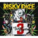 【送料無料】 RISKY DICE / RISKY DICE ALL JAPANESE DUB MIX Vol.3 「びっくりボックス3」 【CD】