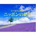 カレンダー2019 いつか行きたい、ニッポンの絶景 壁掛けタ...