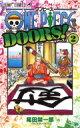 ONE PIECE DOORS 2 ジャンプコミックス / 尾田栄一郎 オダエイイチロウ 【コミック】