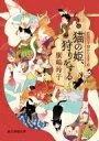 猫の姫、狩りをする 妖怪の子預かります 6 創元推理文庫 / 廣嶋玲子