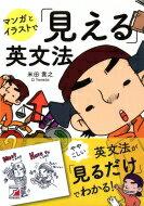 マンガとイラストで「見える」英文法アスカカルチャー/米田貴之本