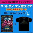 【送料無料】 【Loppi・HMV限定】ゴッドタン マジ歌ライブ2018 in横浜アリーナ ~今夜一発いくかい?~【Blu-ray Tシャツ付き(L)】 【BLU-RAY DISC】
