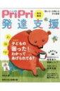 PriPri特別編集 発達支援 / 世界文化社 【本】