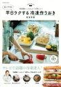自家製ミールキットが新しい! ゆーママの平日ラクする冷凍作りおき / 松本有美 【ムック】
