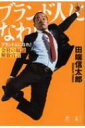 ブランド人になれ 会社の奴隷解放宣言 NewsPicks Book / 田端信太郎 【本】