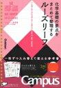 高校 化学基礎 ルーズリーフ参考書 / 学研プラス 【全集 双書】