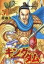 キングダム 51 ヤングジャンプコミックス / 原泰久 ハラヤスヒサ 【コミック】