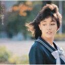 柏原芳恵 カシワバラヨシエ / 春なのに +2 【生産限定盤】(SHM-CD) 【SHM-CD】