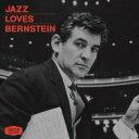 精選輯 - 【送料無料】 Jazz Loves Bernstein (2CD) 【CD】