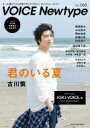 VOICE Newtype No.68 カドカワムック / ニュータイプ(Newtype)編集部 【ムック】