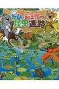 トムとジェリーの昆虫の迷路 だいすき トム ジェリーわかったシリーズ / ヤマグチアキラ 【絵本】
