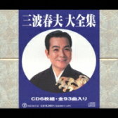 【送料無料】 三波春夫 ミナミハルオ / 三波春夫大全集 【CD】