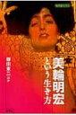 【送料無料】 美輪明宏という生き方 寺子屋ブックス / 鎌田東二 【全集・双書】