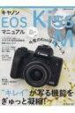キヤノン EOS Kiss M マニュアル 日本カメラMOOK 【ムック】