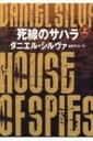 死線のサハラ 上 ハーパーBOOKS / ダニエル・シルヴァ 【文庫】