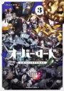 オーバーロード 公式コミックアラカルト 3 カドカワコミックスAエース / コンプエース編集部 (カドカワコミックス)