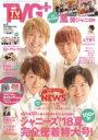 TVガイドPLUS (プラス) VOL.31 2018年 8月 9日号 【雑誌】