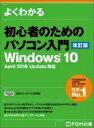 よくわかる 初心者のためのパソコン入門 Windows10 April 2018 Update対応 / 富士通エフ・オー・エム株式会社(Fom出版) 【本】