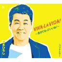 五木ひろし イツキヒロシ / VIVA・LA・VIDA!〜生きてるっていいね!〜 (カセット) 【Cassette】