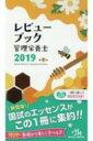 【送料無料】 レビューブック管理栄養士 2019 / 医療情報科学研究所 【本】