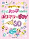 ピアノソロ 初級 小さな女の子のためのぷりキラ☆ピアノ ベスト30 【本】