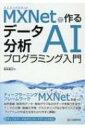 【送料無料】 MXNetで作るデータ解析AIプログラミング