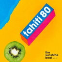 艺人名: T - 【送料無料】 Tahiti80 タヒチエイティー / Sunsh!ne Beat Vol.1 【CD】