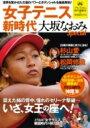 女子テニス新時代 大坂なおみspecial TJMOOK 【...