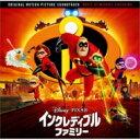 【送料無料】 インクレディブル・ファミリー / インクレディブル・ファミリー オリジナル・サウンドトラック 【CD】