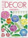 鹿児島睦特別版 ELLE DECOR (エルデコ) 2018年 8月号増刊 / ELLE DECOR編集部 【雑誌】