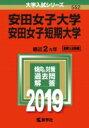 安田女子大学・安田女子短期大学 2019 大学入試シリーズ 【全集・双書】