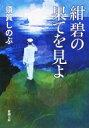 紺碧の果てを見よ 新潮文庫 / 須賀しのぶ 【文庫】