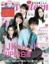 Seventeen (セブンティーン) 2018年 9月号 表紙:竹内涼真 / Seventeen編集部 【雑誌】