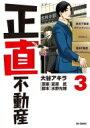 正直不動産 3 ビッグコミックス / 大谷アキラ 【コミック】