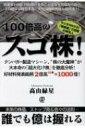 100倍高のスゴ株 / 高山緑星 【本】