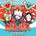 太鼓の達人 オリジナルサウンドトラック かきごおり 【CD】...