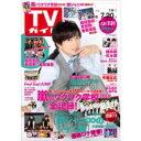 週刊TVガイド 関西版 2018年 7月 20日号 / 週刊TVガイド関西版 【雑誌】