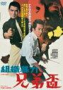 組織暴力 兄弟盃 【DVD】