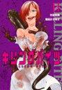 キリングバイツ 11 ヒーローズコミックス / 隅田かずあさ 【コミック】