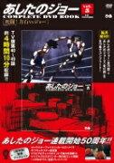 あしたのジョー COMPLETE DVD BOOK Vol.5 / あしたのジョー 【本】