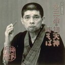 Bungee Price CD20% OFF 音楽柳家小三治 ヤナギヤコサンジ / 柳家小三治13初天神,時そば 【CD】