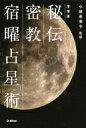 【送料無料】 秘伝 密教宿曜占星術 エルブックス シリーズ / 小峰有美子 【本】