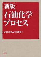 送料無料新版石油化学プロセスKS化学専門書/石油学会本