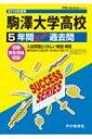 駒澤大学高等学校 5年間スーパー過去問 2019年度用 声教の高校過去問シリーズ 【全集・双書】