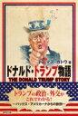 ドナルド・トランプ物語 / トーマス・カトウ 【本】